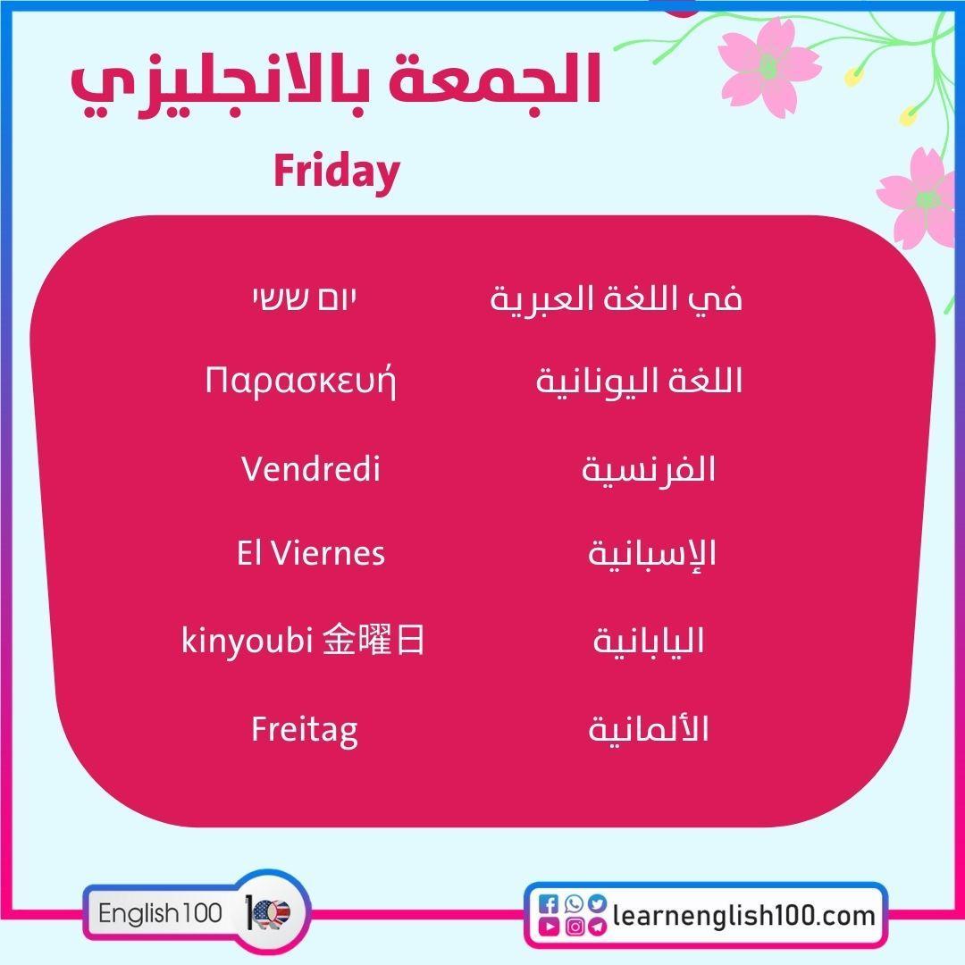 الجمعة بالانجليزي Friday in English - learn
