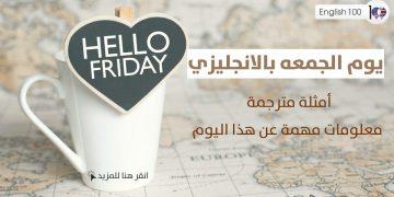 يوم الجمعه بالانجليزي مع أمثلة Friday in English with examples