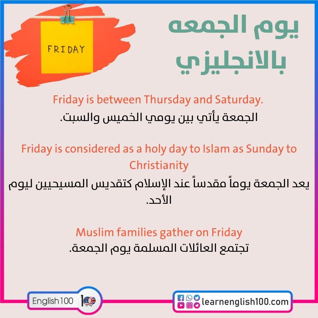 يوم الجمعه بالانجليزي Friday in English