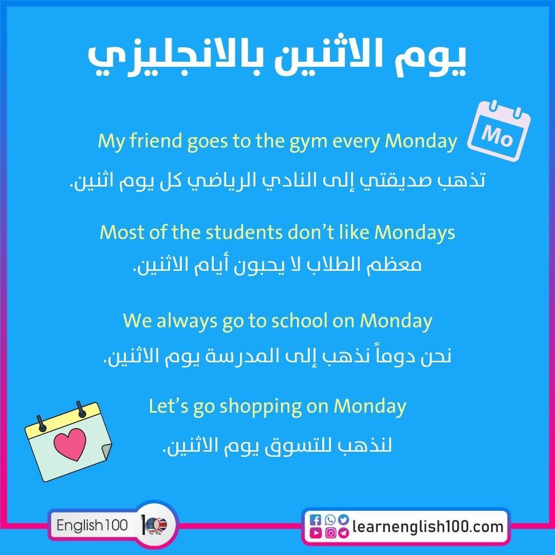 يوم الاثنين بالانجليزي Monday in English - learn