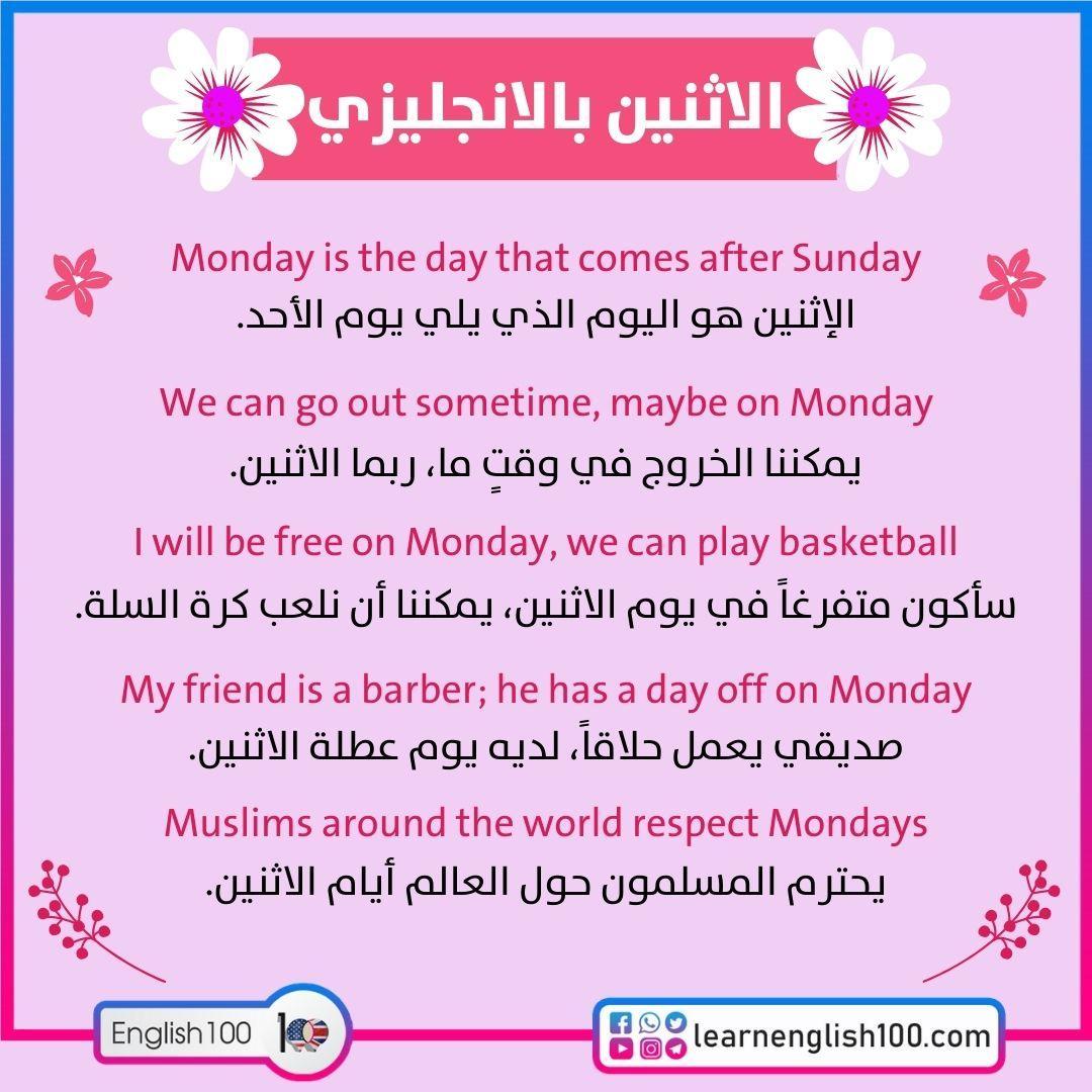 الاثنين بالانجليزي Monday in English