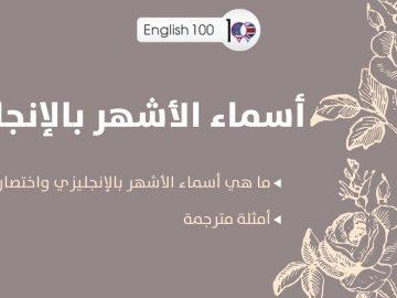 أسماء الأشهر بالإنجليزي مع أمثلة Months Names in English with examples