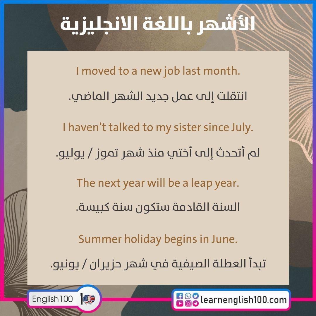 الاشهر باللغة الانجليزية Months in English Language