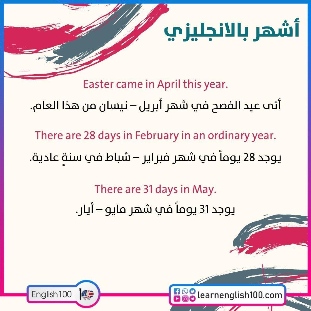 اشهر بالانجليزي Months in English - study