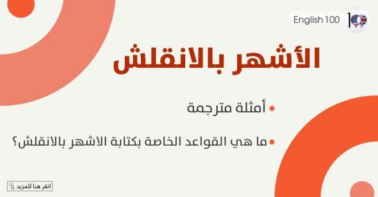 الاشهر بالانقلش مع أمثلة Months in English - translated with examples