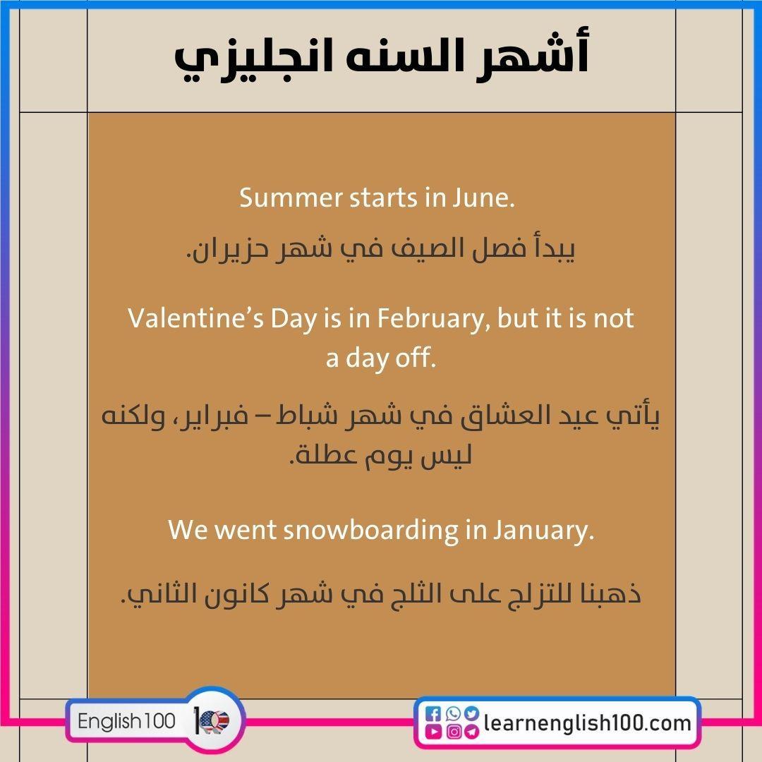 اشهر السنه انجليزي Months of the Year - (English)