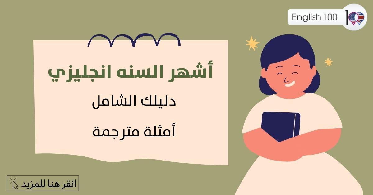 اشهر السنه انجليزي مع أمثلة Months of the Year - (English) with examples