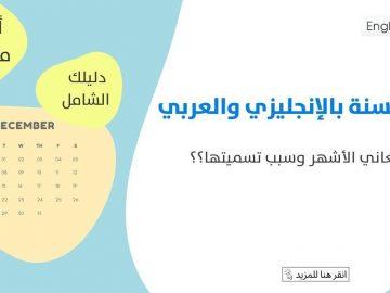 اشهر السنة بالانجليزي والعربي مع أمثلة Months of the Year in English and Arabic with examples