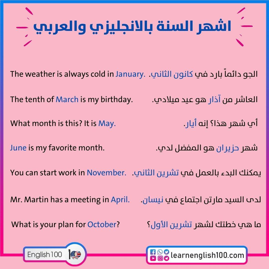 اشهر السنة بالانجليزي والعربي تعلم كل شيء عن الاشهر والتقويم بالعربية والانجليزية