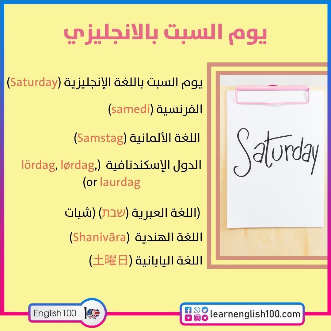 يوم السبت بالانجليزي Saturday in English - learn