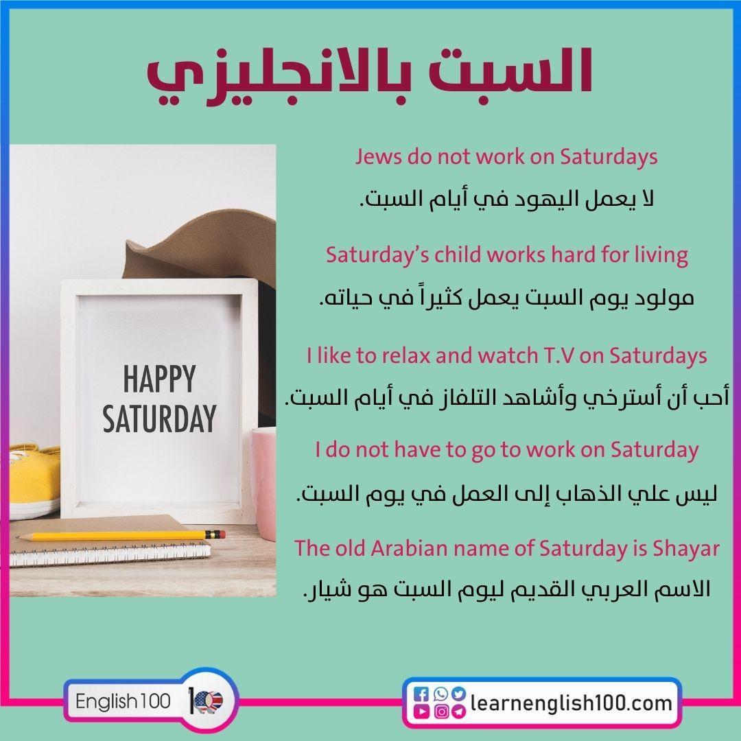 السبت بالانجليزي Saturday in English