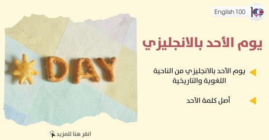 يوم الاحد بالانجليزي مع أمثلة Sunday in English - learn with examples