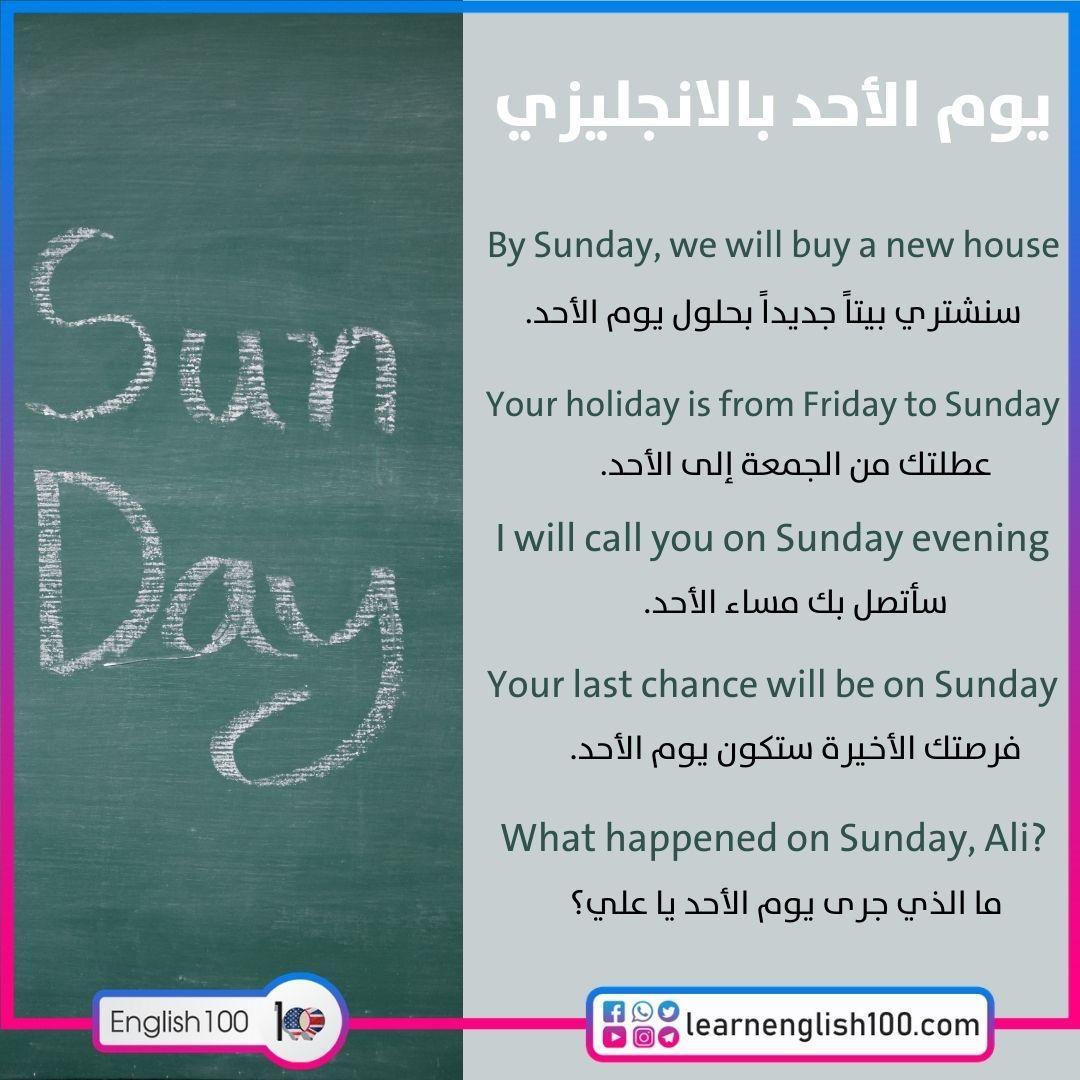يوم الاحد بالانجليزي Sunday in English - learn