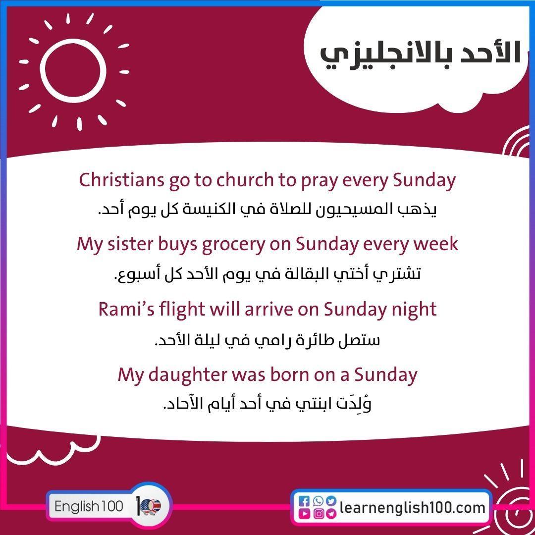 الاحد بالانجليزي Sunday in English