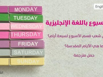 ايام الاسبوع باللغة الانجليزية مع أمثلة The Days in English with examples