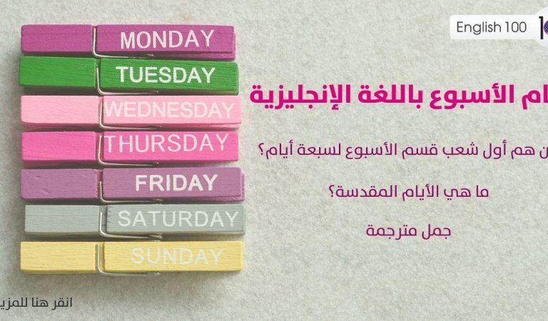 ايام الاسبوع باللغة الانجليزية