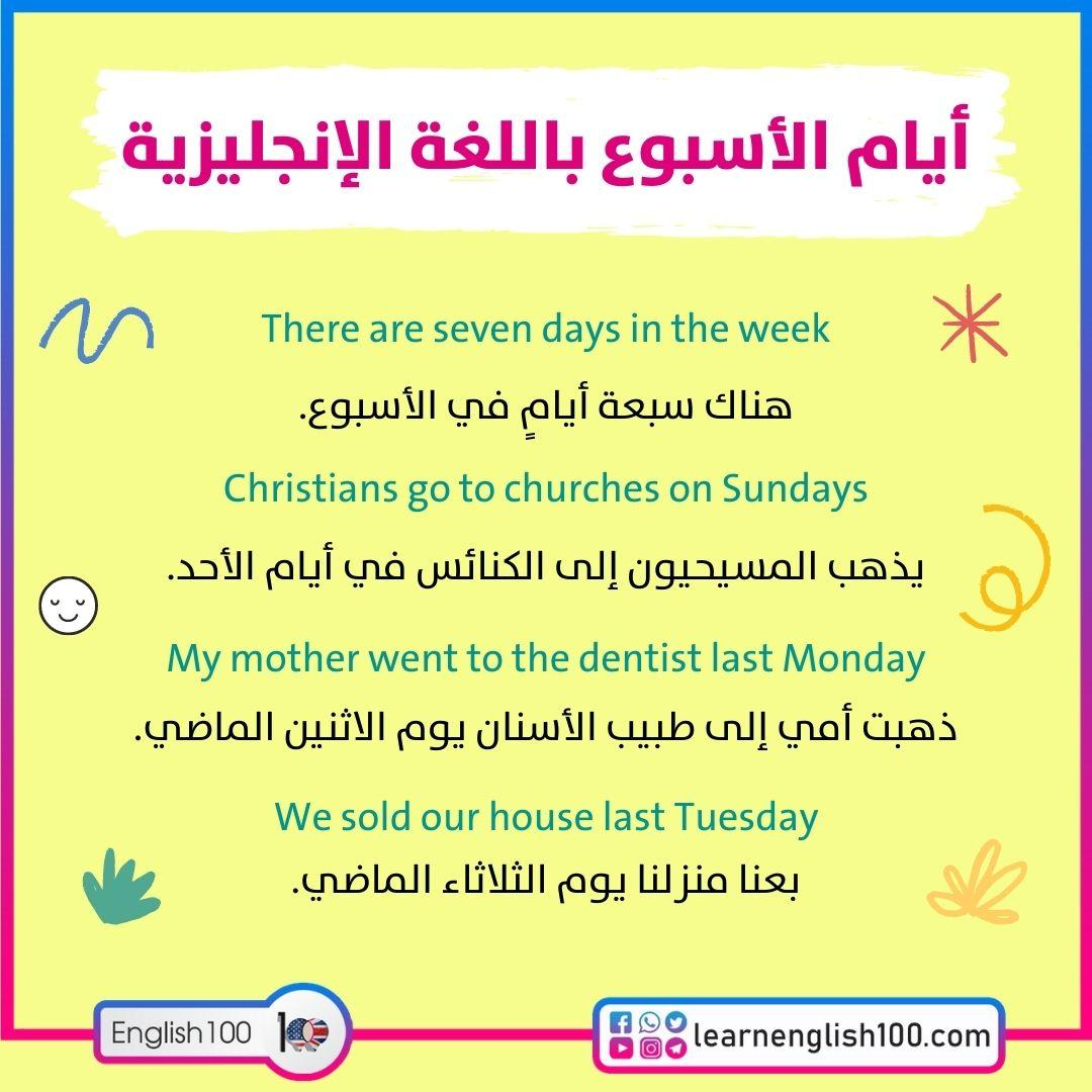 ايام الاسبوع باللغة الانجليزية The Days in English