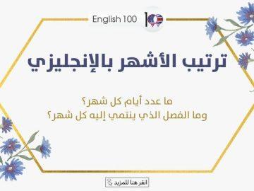 ترتيب الاشهر بالانجليزي مع أمثلة The Order of the Months in English with examples