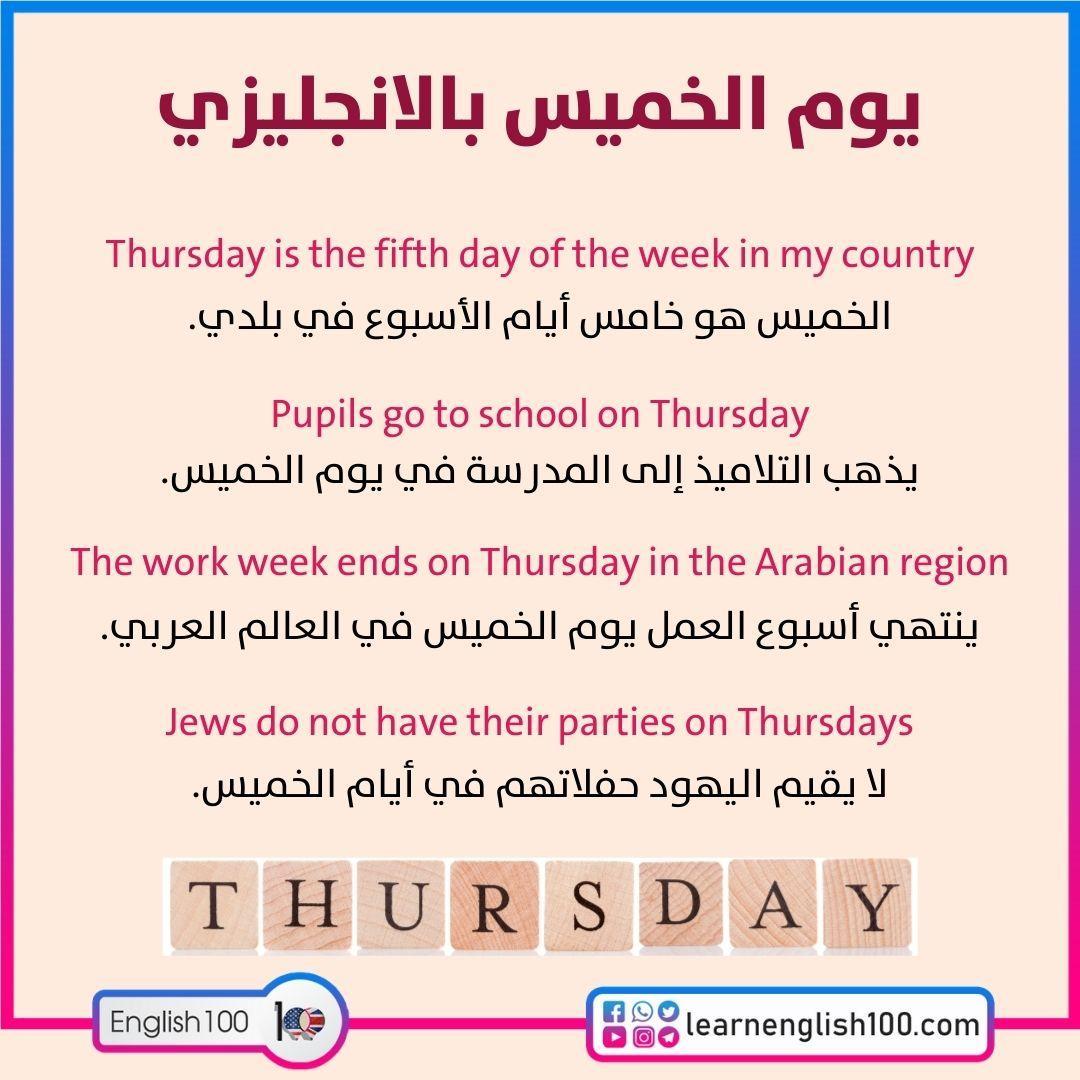يوم الخميس بالانجليزي Thursday in English - learn