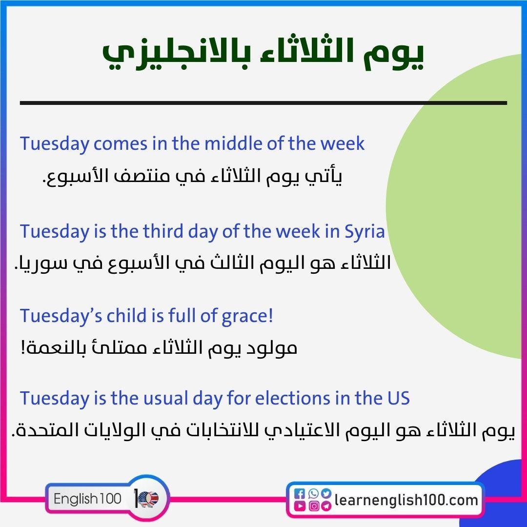 يوم الثلاثاء بالانجليزي Tuesday in English - learn