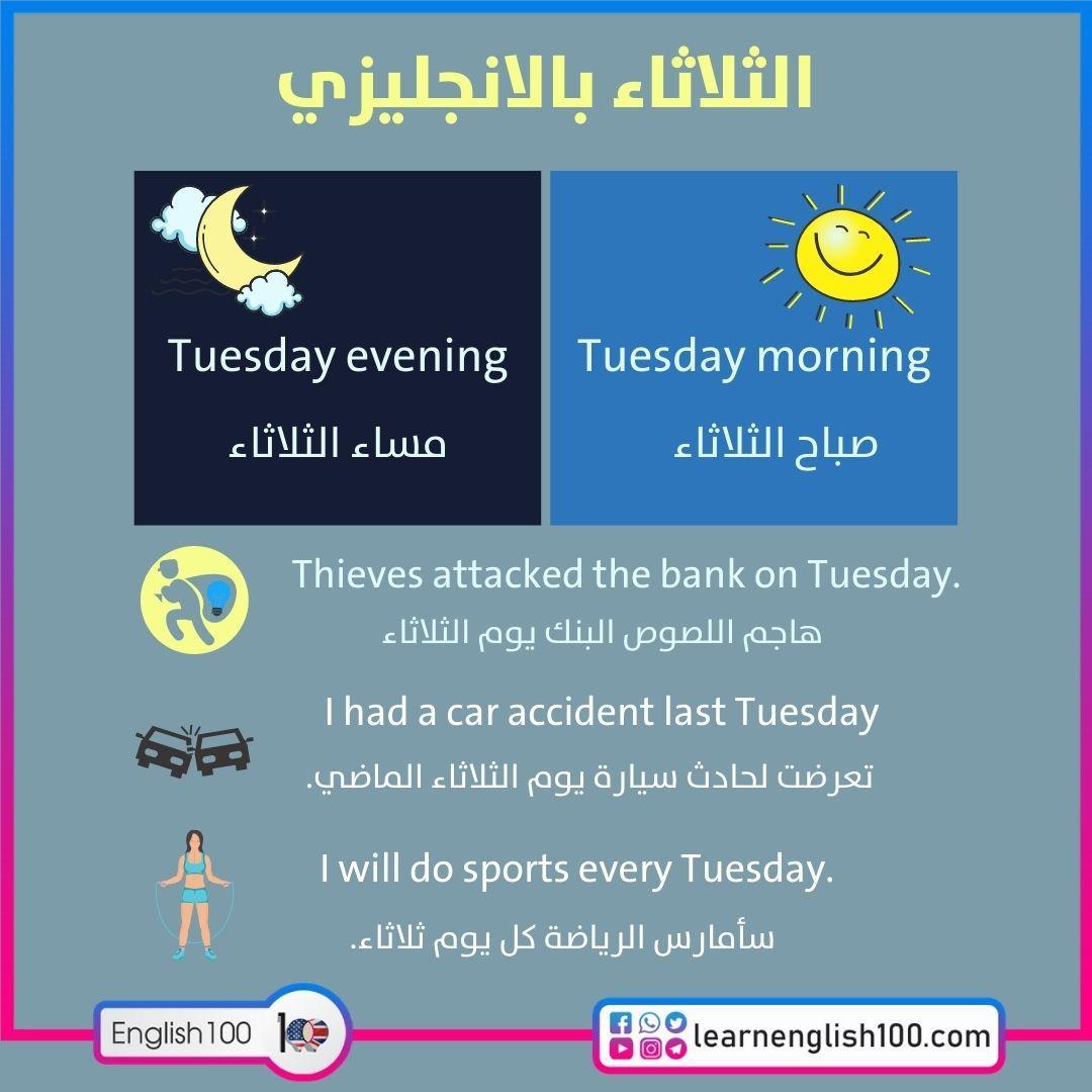 الثلاثاء بالانجليزي Tuesday in English