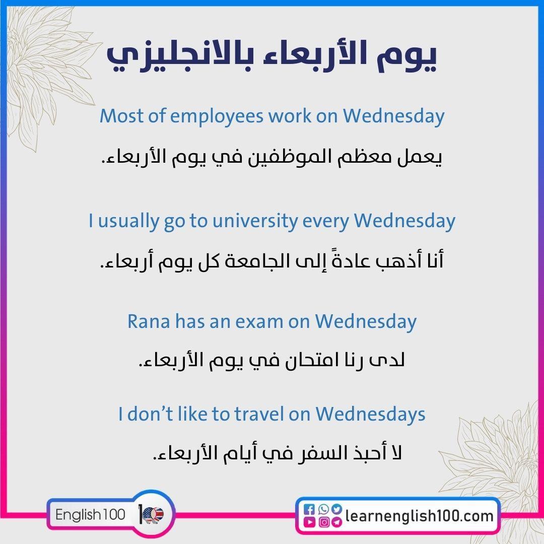 يوم الاربعاء بالانجليزي Wednesday in English - learn