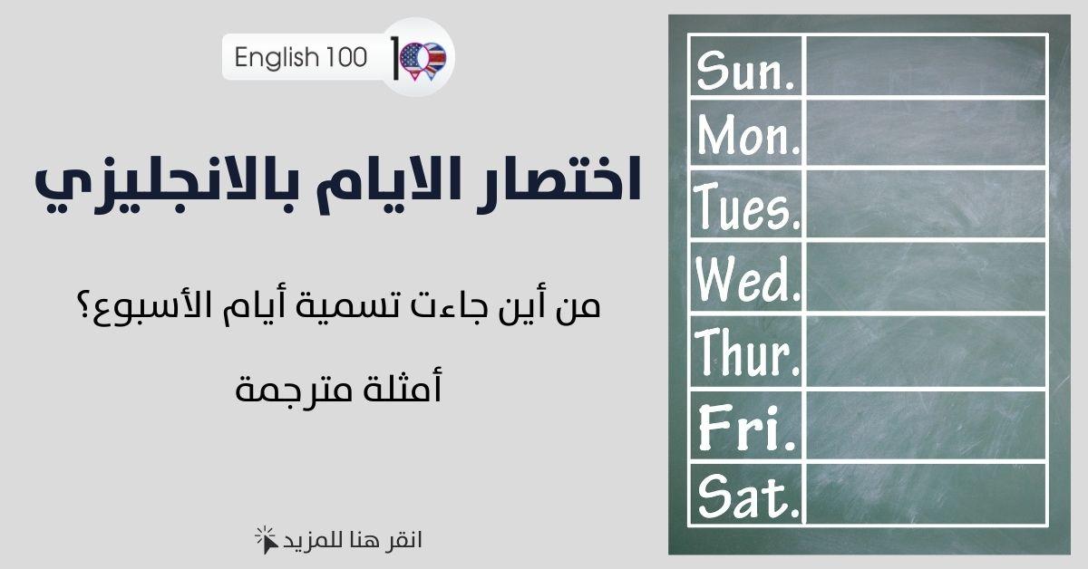 اختصار ايام الاسبوع بالانجليزي مع أمثلة Week Days in English with examples