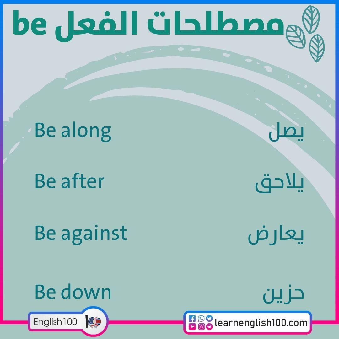 مصطلحات الفعل be be-idioms-phrasal-verbs