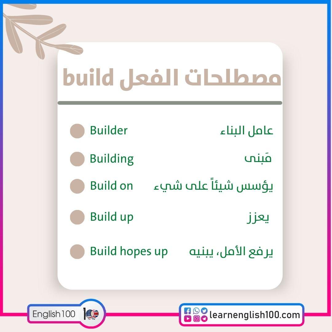 مصطلحات الفعل build build-idioms-phrasal-verbs