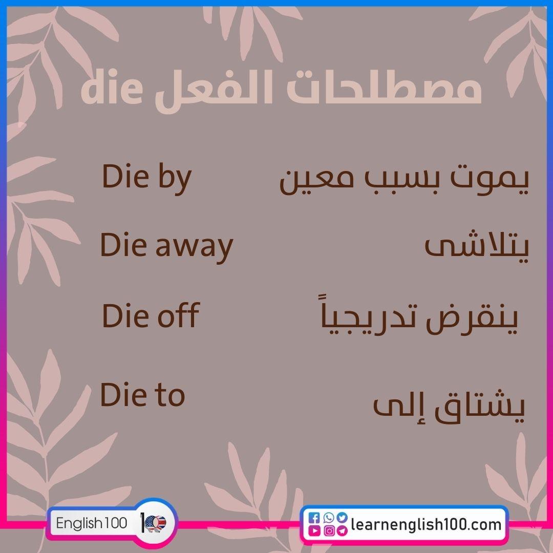 مصطلحات الفعل die die-idioms-phrasal-verbs
