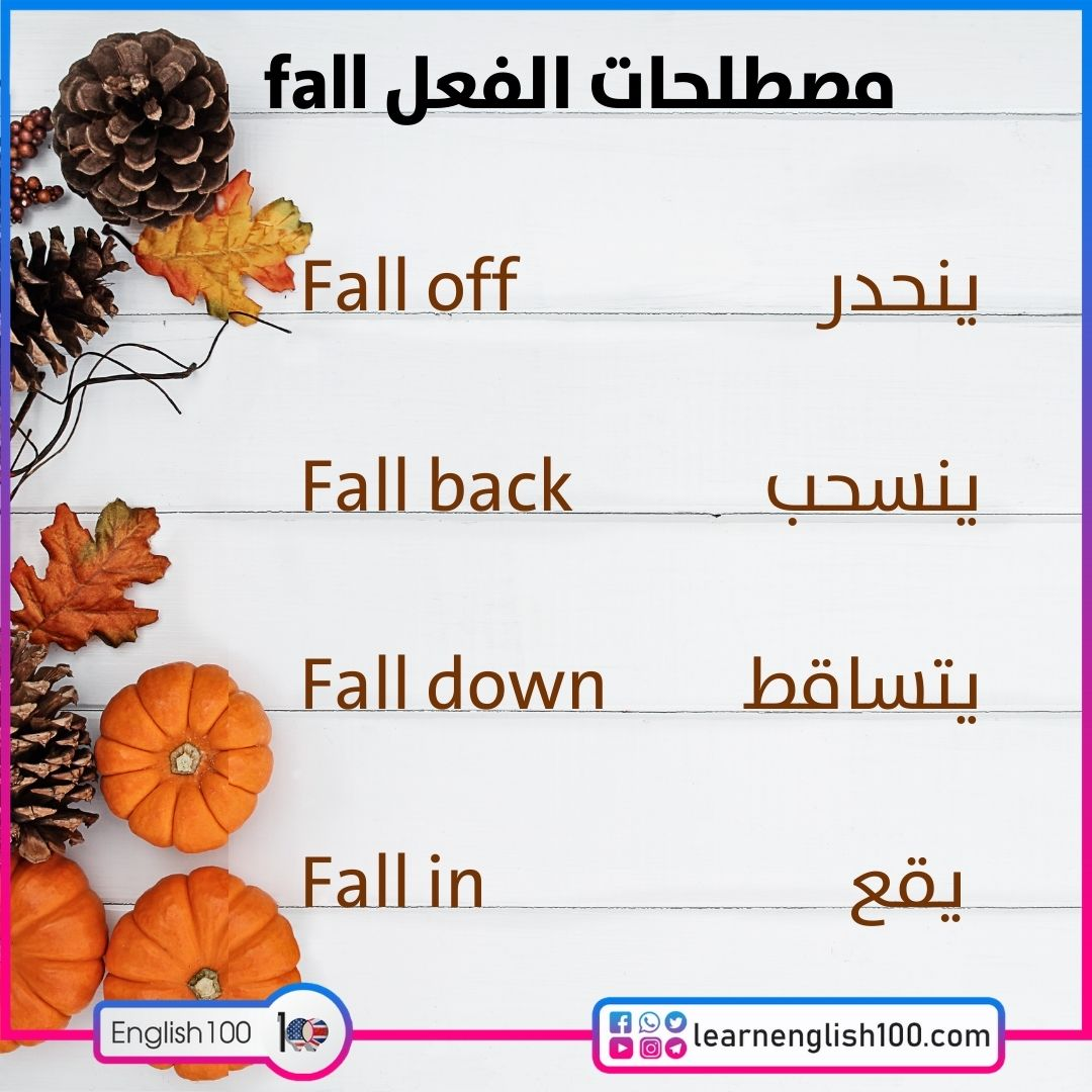 مصطلحات الفعل fall fall-idioms-phrasal-verbs