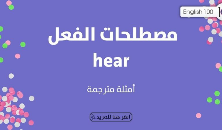 مصطلحات الفعل hear