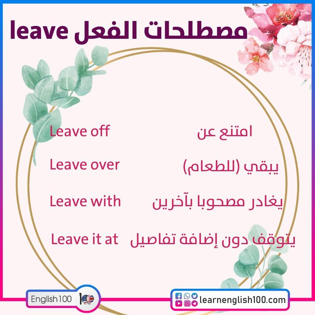 مصطلحات الفعل leave leave-idioms-phrasal-verbs