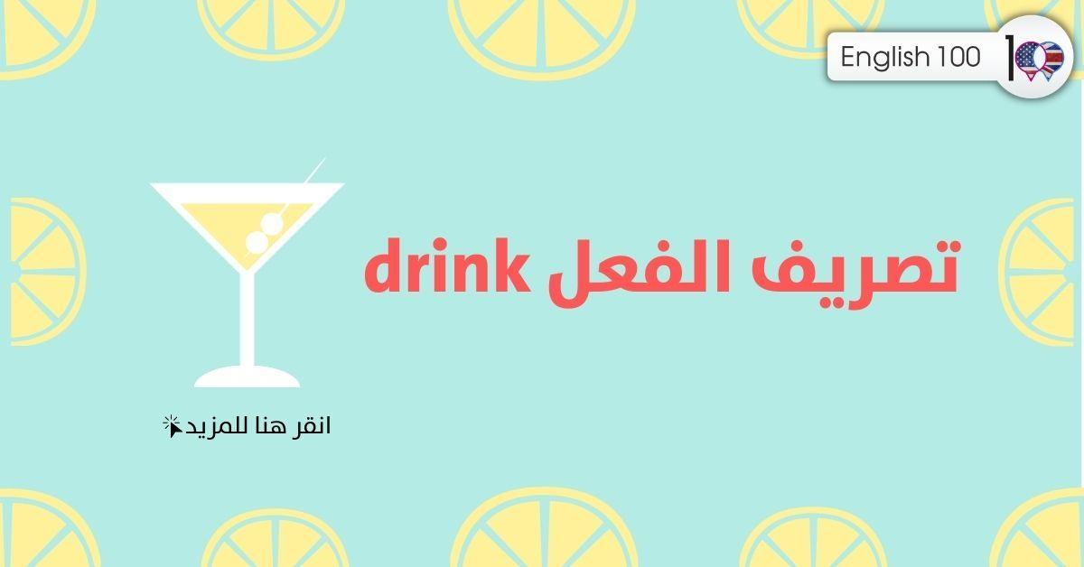 تصريف الفعل drink مع أمثلة Conjugation-of-Drink-with-examples
