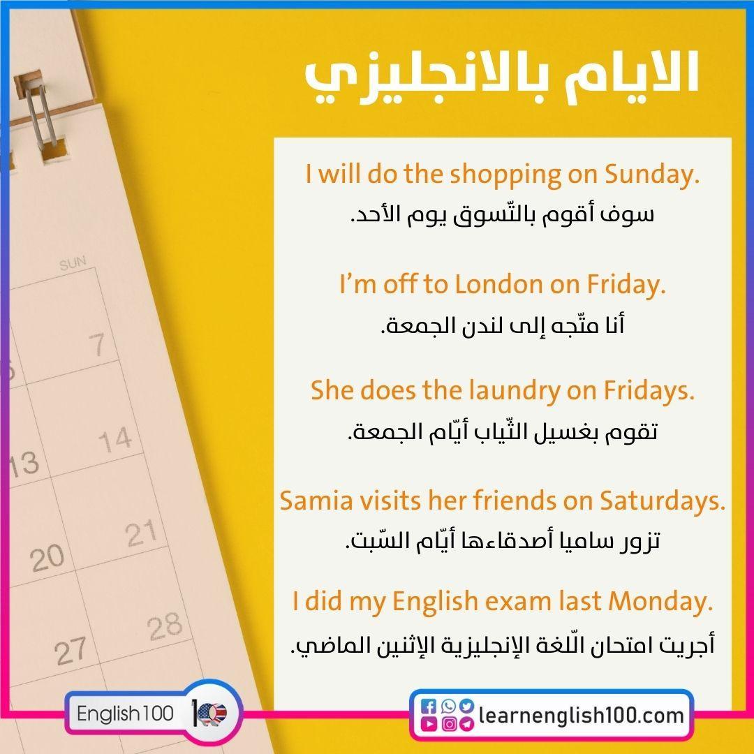 الايام بالانجليزي Days in English