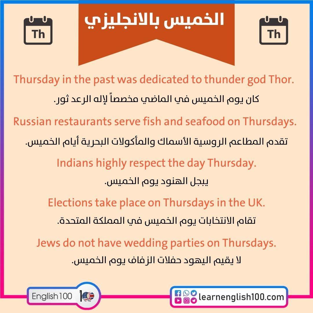الخميس بالانجليزي Thursday in English