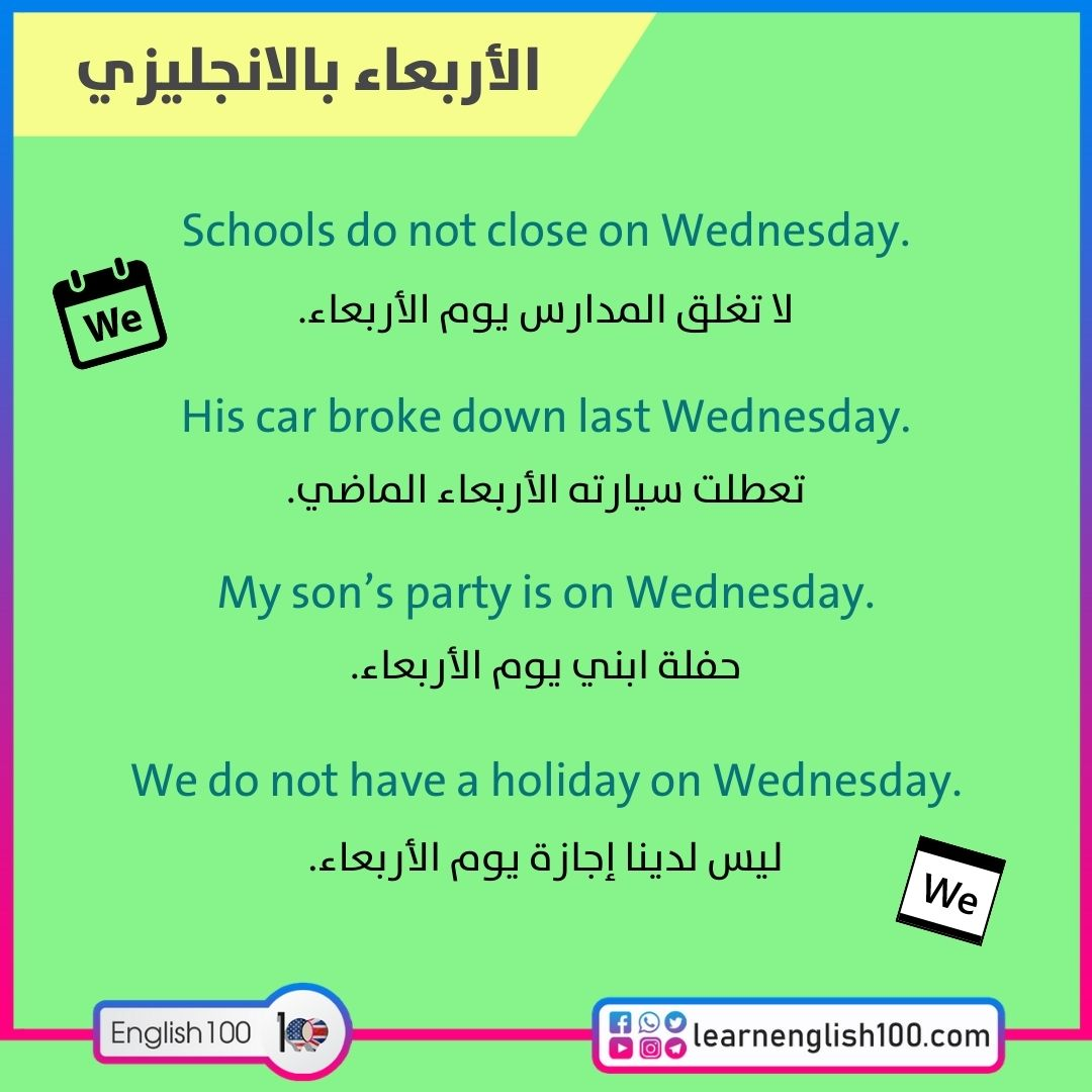 يوم الاربعاء بالانجليزي Wednesday in English