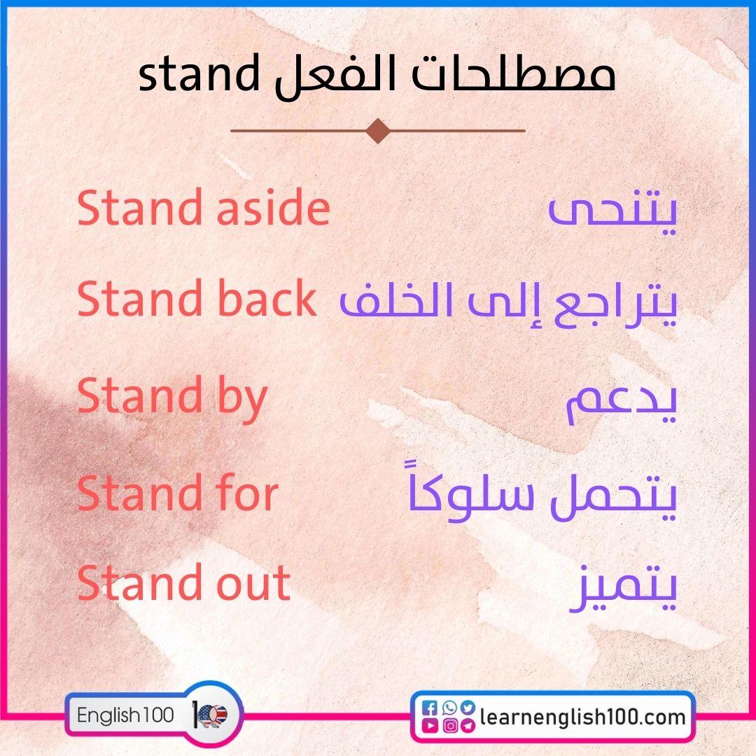 مصطلحات الفعل stand stand-idioms-phrasal-verbs