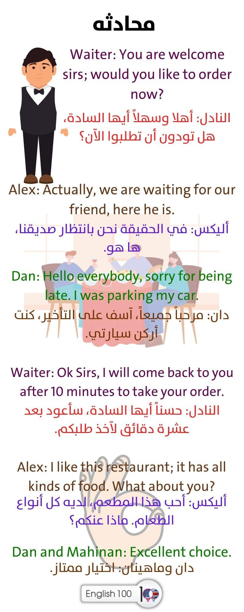 محادثه انقلش An English conversation