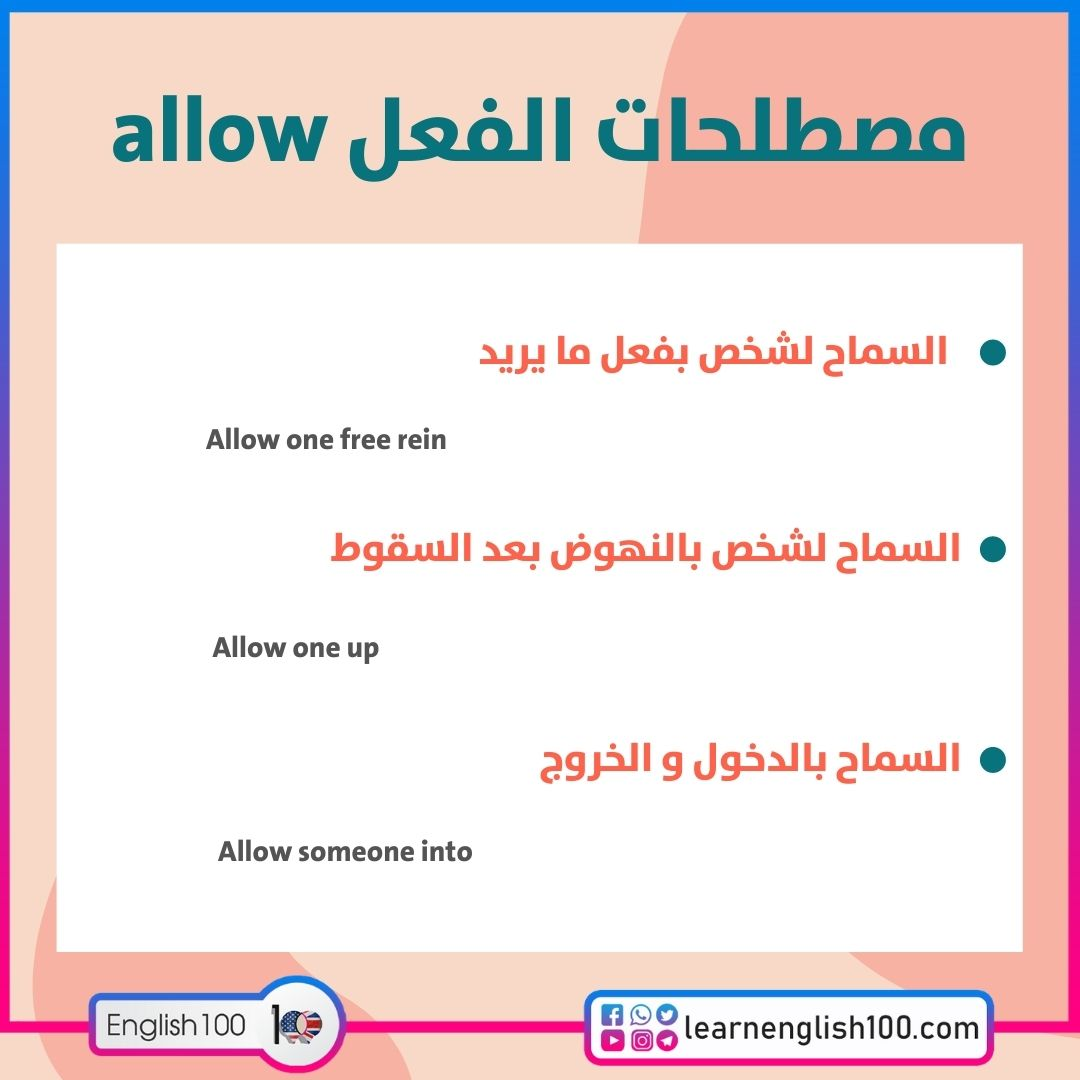 مصطلحات الفعل allow allow-idioms-phrasal-verbs
