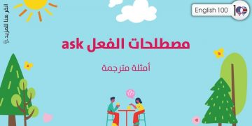 مصطلحات الفعل ask مع أمثلة ask-idioms-phrasal-verbs with examples