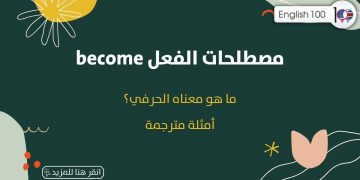 مصطلحات الفعل become مع أمثلة become-idioms-phrasal-verbs with examples