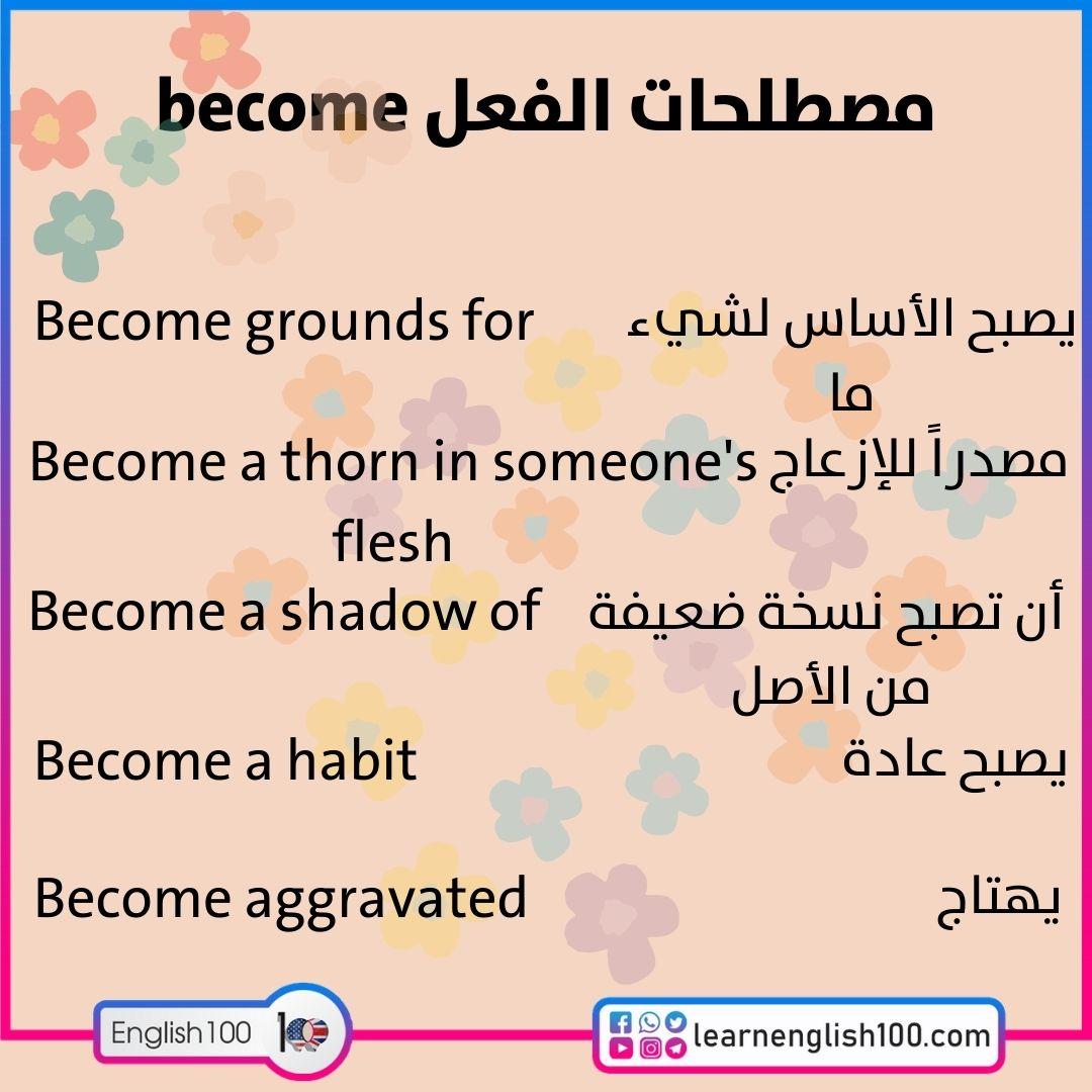 مصطلحات الفعل become become-idioms-phrasal-verbs