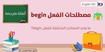 مصطلحات الفعل begin مع أمثلة begin-idioms-phrasal-verbs with examples