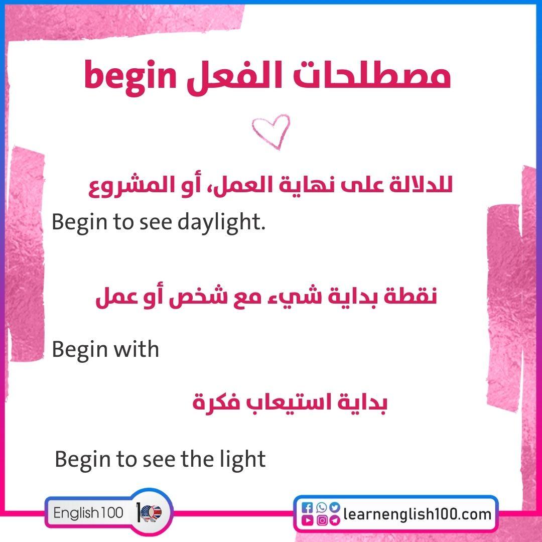 مصطلحات الفعل begin begin-idioms-phrasal-verbs