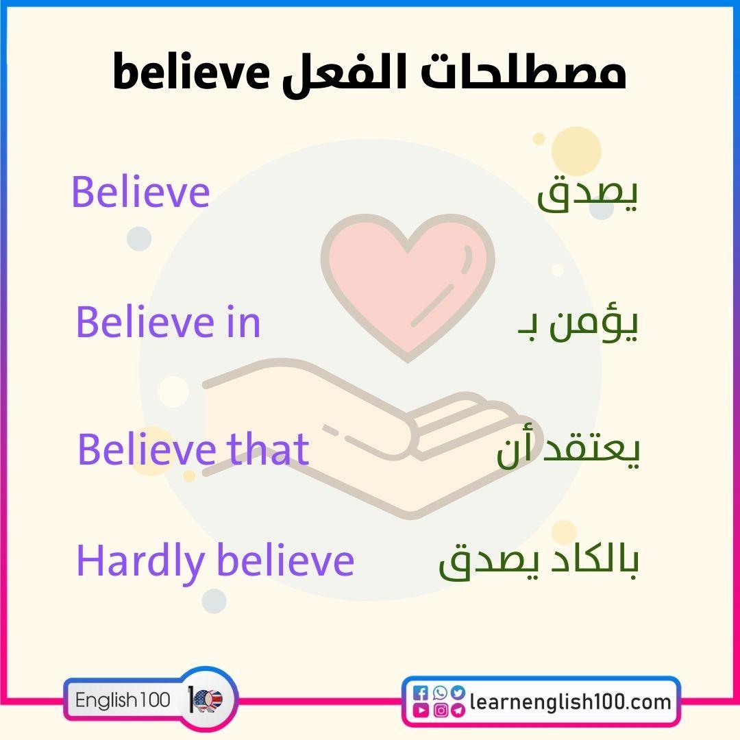 مصطلحات الفعل believe believe-idioms-phrasal-verbs