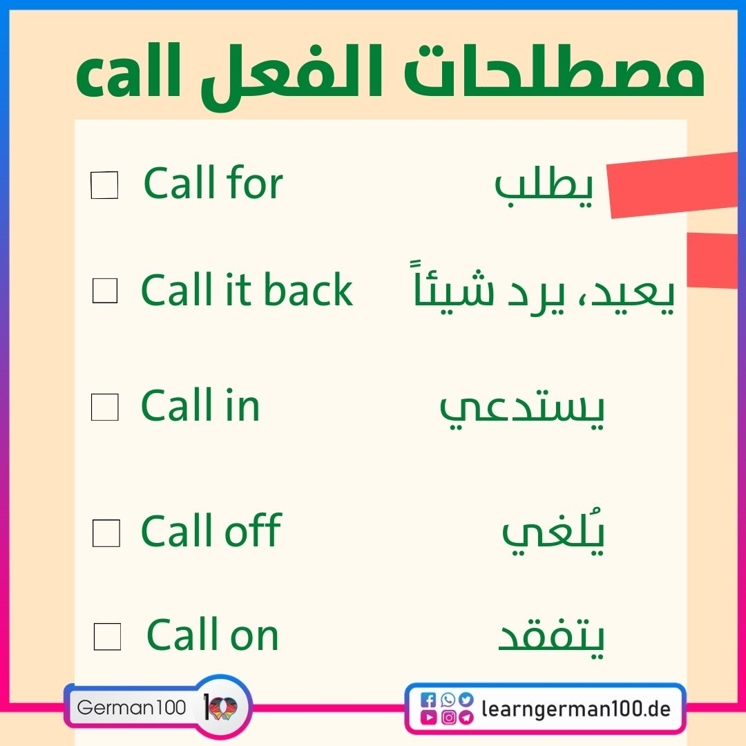 مصطلحات الفعل call call-idioms-phrasal-verbs