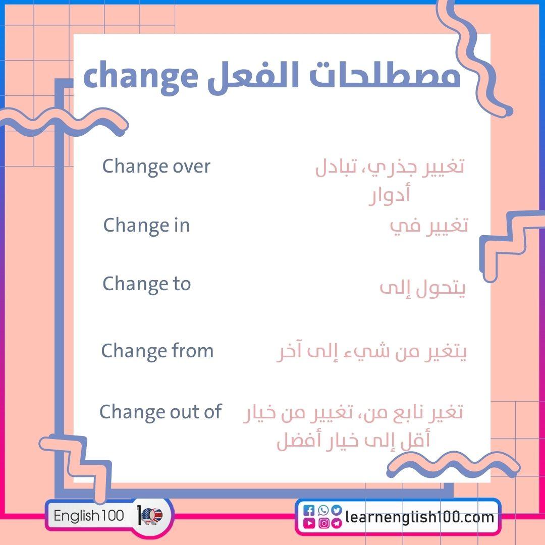 مصطلحات الفعل change change-idioms-phrasal-verbs