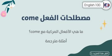 مصطلحات الفعل come مع أمثلة come-idioms-phrasal-verbs with examples