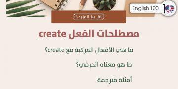 مصطلحات الفعل create مع أمثلة create-idioms-phrasal-verbs with examples